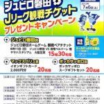ジュビロ磐田観戦チケットキャンペーン表