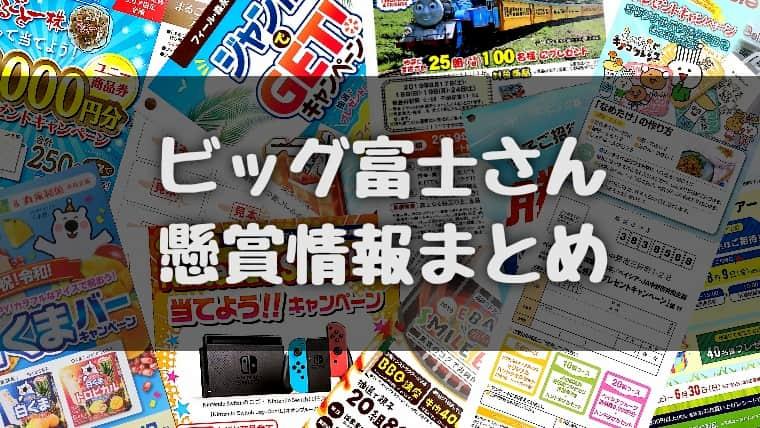 ビッグ富士懸賞キャンペーン