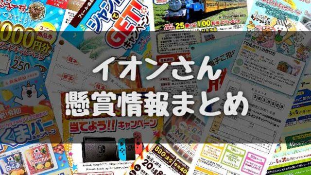 イオン懸賞キャンペーンタイトル