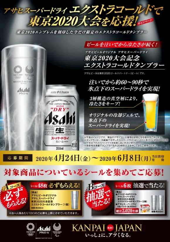 ビール シール アサヒ キャンペーン