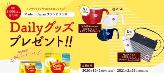 クローズド懸賞日東紅茶