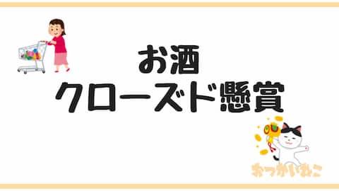 クローズド懸賞お酒キャッチアップ