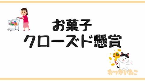 クローズド懸賞お菓子