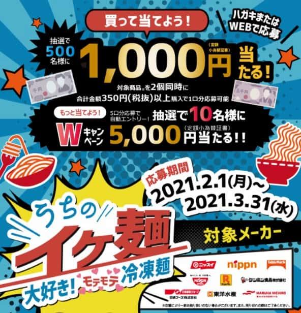 クローズド懸賞キャンペーン冷凍麺