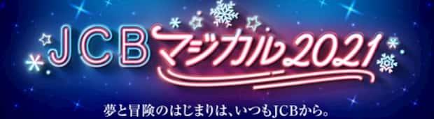 ディズニーキャンペーン懸賞JCB