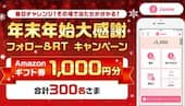 Twitter懸賞キャンペーンJcoinpay