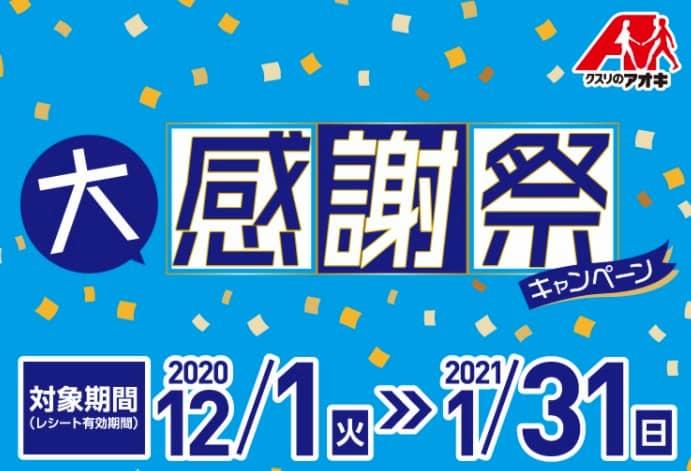 大 クスリ 感謝 アオキ 祭 の クスリのアオキのキャンペーンに応募して当選するコツ!景品や抽選結果について