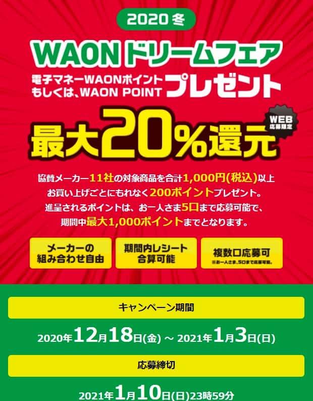 イオンキャンペーン懸賞WAON