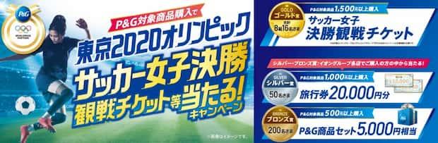 イオンキャンペーンP&G懸賞