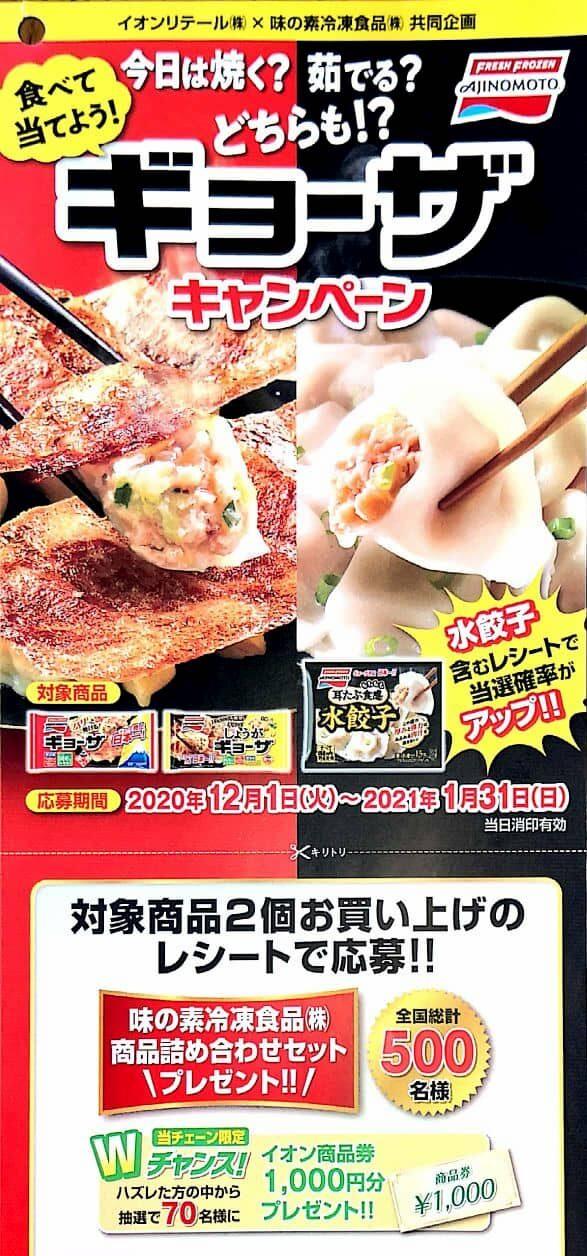 イオン懸賞キャンペーン味の素餃子