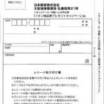 イオン懸賞キャンペーンタイアップ伊藤ハム
