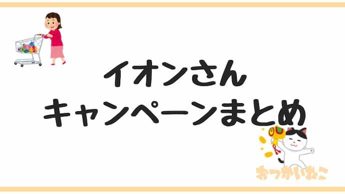 イオンキャンペーン懸賞