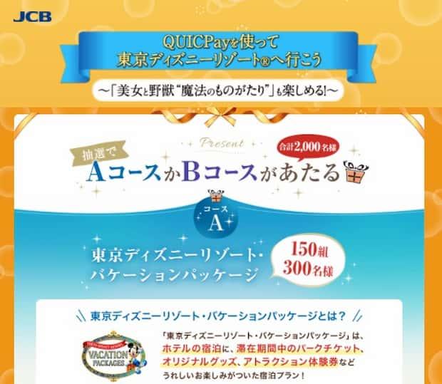 ディズニーキャンペーン懸賞JCBカード