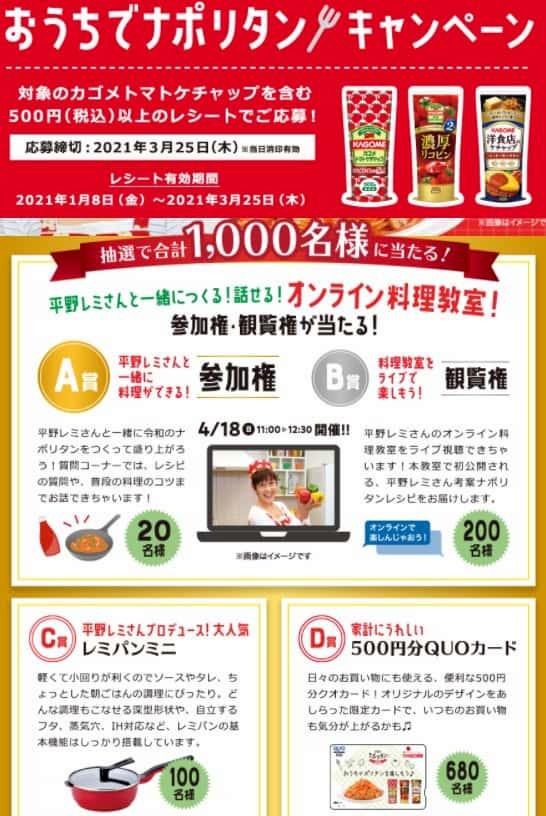 クローズド懸賞キャンペーンカゴメ平野レミ