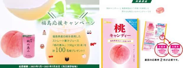 クローズド懸賞キャンペーン桃キャンディー