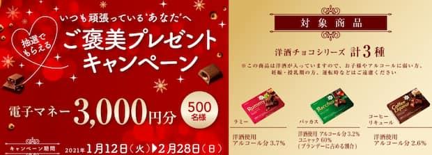 クローズド懸賞キャンペーンロッテ洋酒チョコ