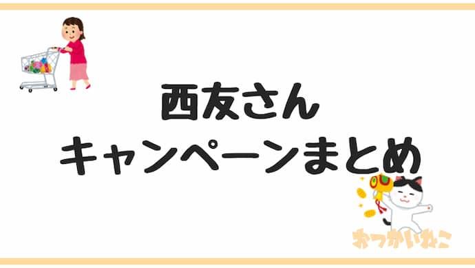 西友キャンペーン懸賞