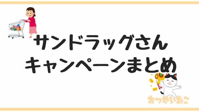サンドラッグキャンペーン懸賞