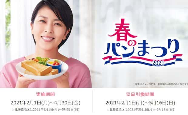 クローズド懸賞キャンペーンヤマザキ春のパン祭り