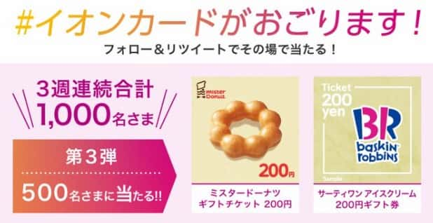 大量当選 プレゼント キャンペーン 懸賞 イオンカード