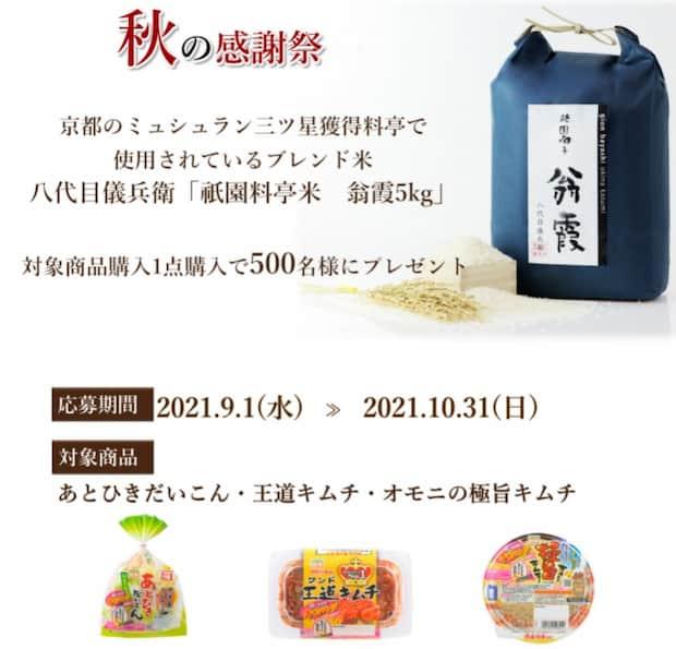 クローズド懸賞 懸賞 キャンペーン ハガキ応募  秋本