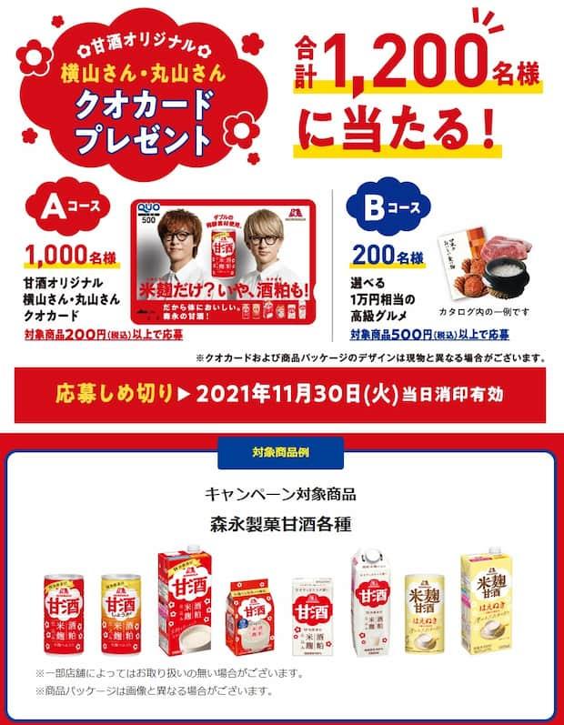 甘酒 クローズド懸賞 懸賞 キャンペーン ハガキ応募