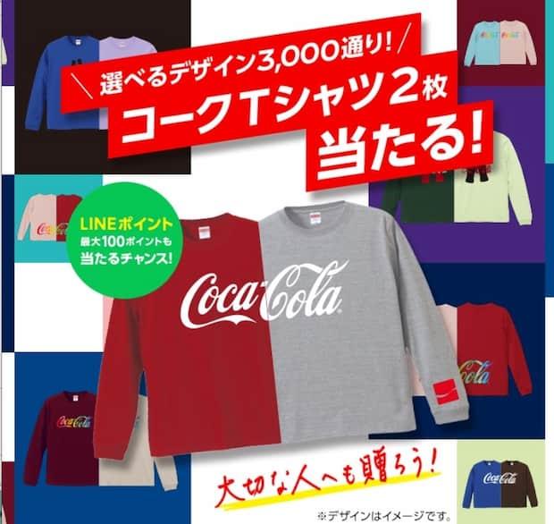 コカ・コーラ クローズド懸賞 懸賞 キャンペーン
