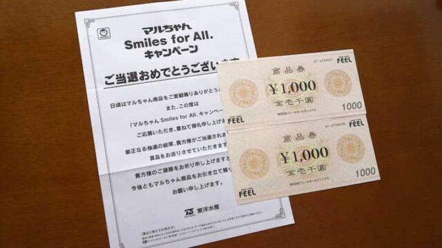 フィールマルちゃん当選商品券