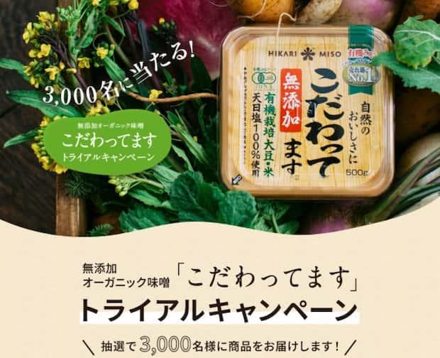 大量当選 プレゼント キャンペーン 懸賞 ひかり味噌
