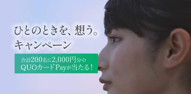 大量当選 プレゼント キャンペーン 懸賞 JT