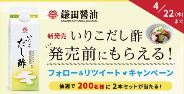 大量当選 プレゼント キャンペーン 懸賞 鎌田醤油