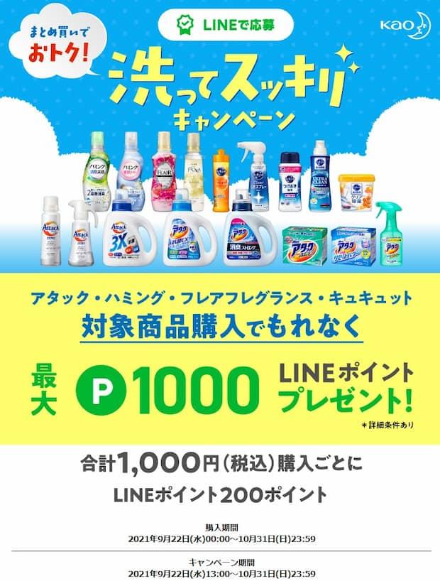 クローズド懸賞 懸賞 キャンペーン 花王 LINEポイント