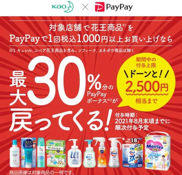 花王 PayPay キャンペーン