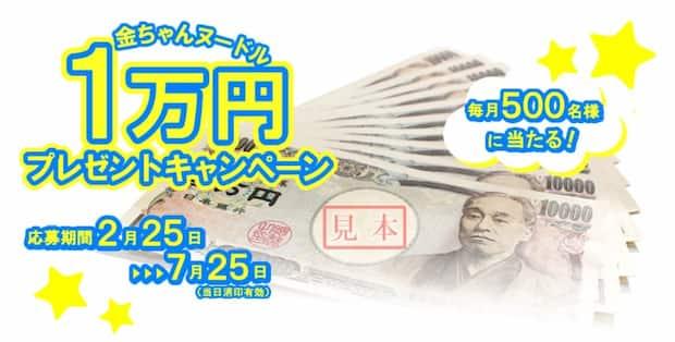 クローズド懸賞キャンペーン金ちゃんヌードル