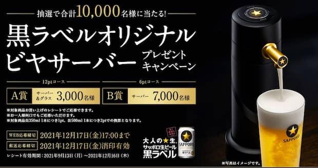 クローズド懸賞 懸賞 キャンペーン ハガキ応募 黒ラベル