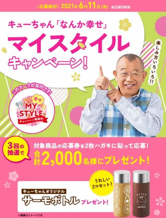 クローズド懸賞キャンペーンキューちゃん