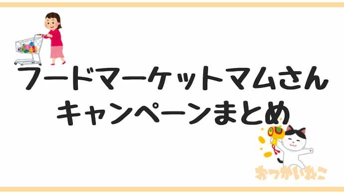 マムキャンペーン懸賞