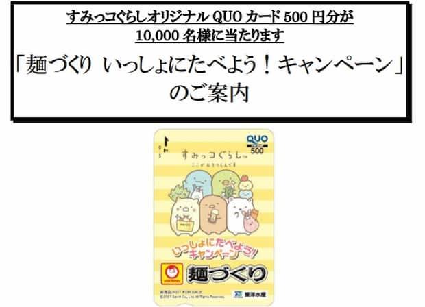クローズド懸賞キャンペーンマルちゃん
