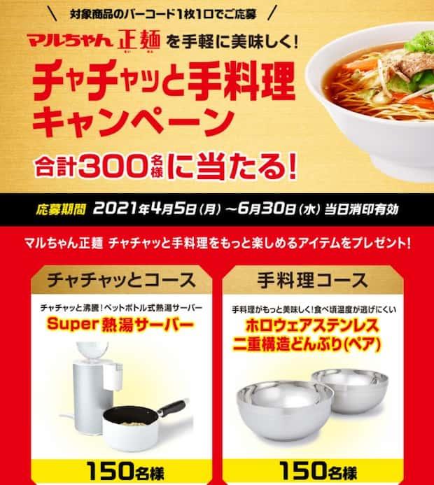 クローズド懸賞 キャンペーン マルちゃん正麺
