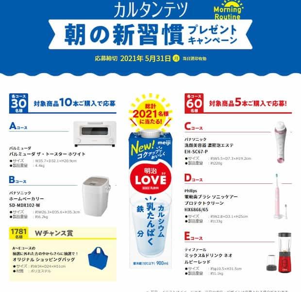 クローズド懸賞 キャンペーン 明治LOVE
