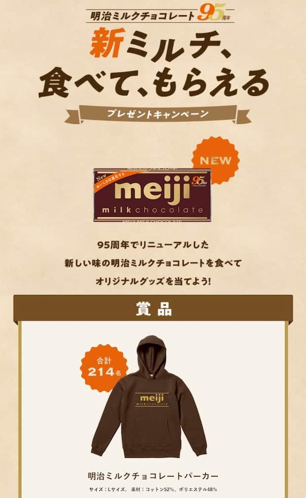 クローズド懸賞 懸賞 キャンペーン ハガキ応募 明治 ミルクチョコレート
