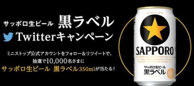大量当選 プレゼント キャンペーン 懸賞 サッポロビール