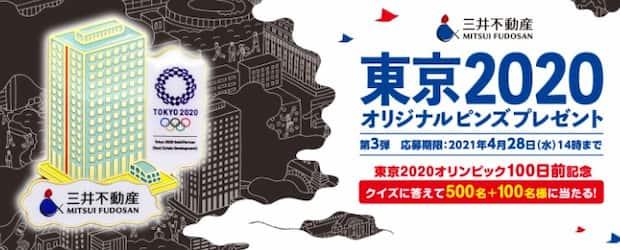 大量当選 プレゼント キャンペーン 懸賞 三井不動産
