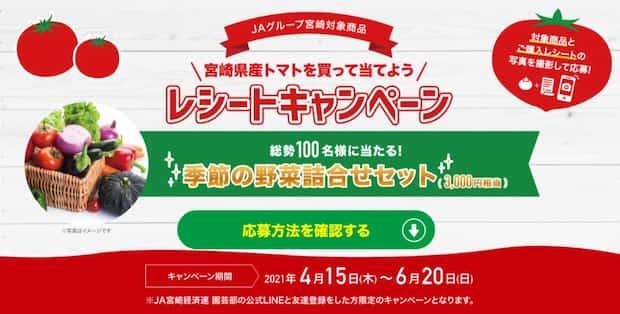 クローズド懸賞 懸賞 キャンペーン ハガキ応募 トマト