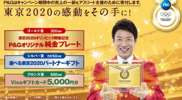 サンドラッグ キャンペーン 懸賞