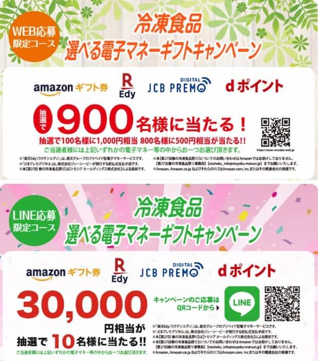 大量当選 プレゼント キャンペーン 懸賞 冷凍食品祭り