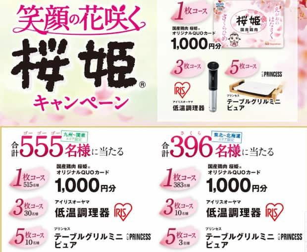 クローズド懸賞 キャンペーン 桜姫