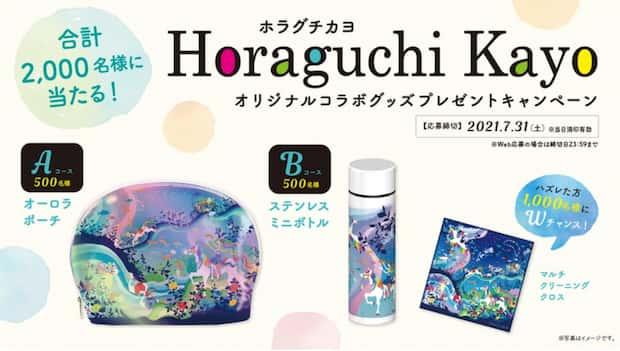 クローズド懸賞 懸賞 キャンペーン ハガキ応募 ホラグチカヨ 三幸製菓