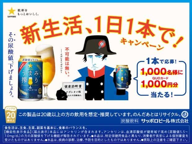 クローズド懸賞 キャンペーン サッポロビール