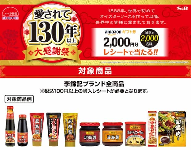 李錦記 クローズド懸賞 懸賞 キャンペーン